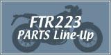 FTR223 すべてのパーツ