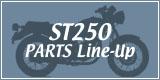 ST250 すべてのパーツ