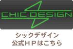 シックデザイン公式ホームページ。