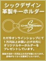 シックデザイン オリジナル革製キーホルダー プレゼント中