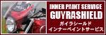 ガイラシールドのインナーステーを純正色にペイントする「インナーペイント・サービス」。